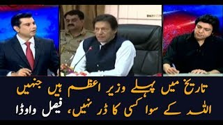 PM Imran is the bravest premier in the history of Pakistan: Faisal Vawda