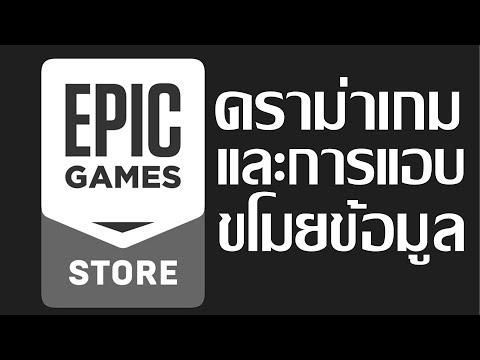 ดราม่า Epic Game Store เกม Phoenix Point และการขโมยข้อมูลผู้ใช้