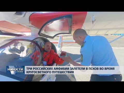 Новости Псков 15.08.2018 # Российские амфибии залетили в Псков во время кругосветного путешествия
