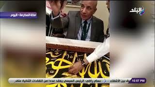 اغاني حصرية على مسئوليتي - أحمد موسي يشارك في كتابة إحدي الآيات القرآنية لكسوة الكعبة المشرفة تحميل MP3