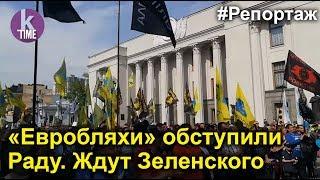 """Митинг под Радой: """"Евробляхи"""" просят Зеленского поддержать их"""