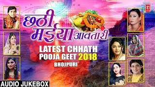 छठी मैया आवतारी Chhathi Maiya Aavatari I Latest Chhath Pooja Geet 2018 I छठ पूजा  IMAGES, GIF, ANIMATED GIF, WALLPAPER, STICKER FOR WHATSAPP & FACEBOOK