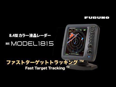 MODEL1815 ファストターゲットトラッキング機能