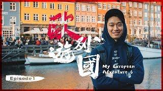 抵達丹麥🇩🇰全球快樂指數最高城市😄  歐遊列國6 Day1