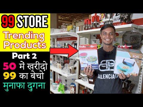 , title : 'Best Trending 99 Products | 99 store Business idea 2020 | wholesale Market 99 store product | part-2