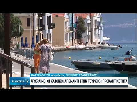 Καστελόριζο | Ψύχραιμοι οι κάτοικοι στην τουρκική προκλητικότητα | 12/08/2020 | ΕΡΤ