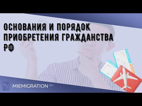 Основания и порядок приобретения гражданства РФ