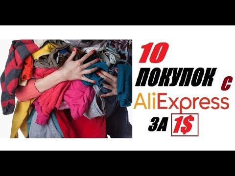 10 ПОСЫЛОК С ALIEXPRESS ЗА 1$ || Что можно купить в КИТАЕ за 1 ДОЛЛАР