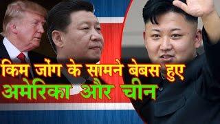 North Korea को America छु भी नहीं सकता   इस संधि के कारण Kim Jong को खरोंच भी नहीं आने देगा China