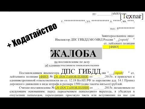 ПДД п.14.1 /или/ Как ОБЖАЛОВАТЬ постановление ГАИ+Ходатайство о неявке в суд