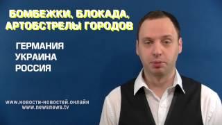 Download Kак Украина сдала экзамен на фашизм.