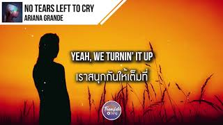 แปลเพลง No Tears Left To Cry   Ariana Grande