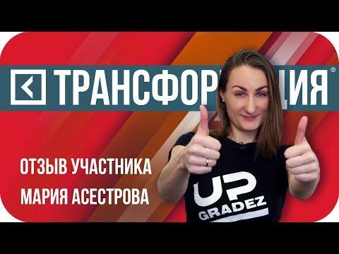 Мария Асестрова