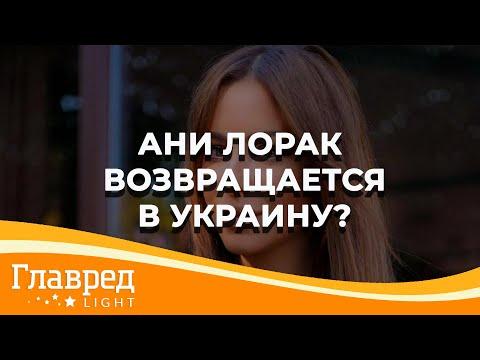 Первое интервью за 7 лет - Ани Лорак предположила, кто ее заказал