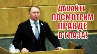 Депутат ГД ШЕРИН о роли и месте ГОСДУМЫ в общественно-политической деятельности РФ!