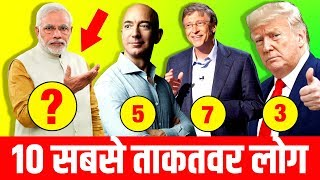 Top 10 Most Powerful Person in The World | Narendra Modi | Bill Gates | Jeff Bezos & More