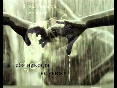 """Романс """"Я тебя никогда не забуду"""""""
