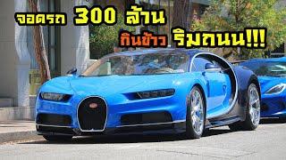 เศรษฐีใจถึง!!! มหาเศรษฐีขับ Bugatti Chiron มาจอดริมถนนให้คนทั่วไปได้ชม ไม่ต้องมีที่กั้น!