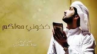 اغاني حصرية سلطان الشحي - خذوني معاكم تحميل MP3