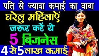 महिलाऐं हर महीने 4 से 5 लाख कमाओ,Business ideas for Women,Business ideas for Housewife,Business idea - Download this Video in MP3, M4A, WEBM, MP4, 3GP
