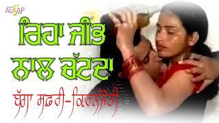 Riha Jeeb Nal Chatda || Bagga Safri | Garam Punjabi Gaane