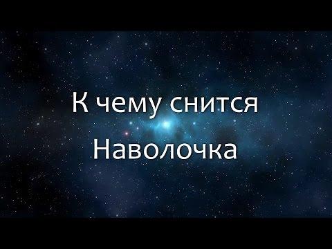 К чему снится Наволочка (Сонник, Толкование снов)