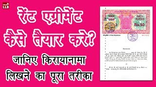 How to Make Rent Agreements in Hindi | By Ishan