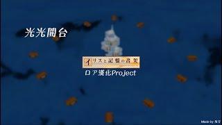 【光光開台】【記憶書架翻譯】六の物語 傾国の妖女  day6