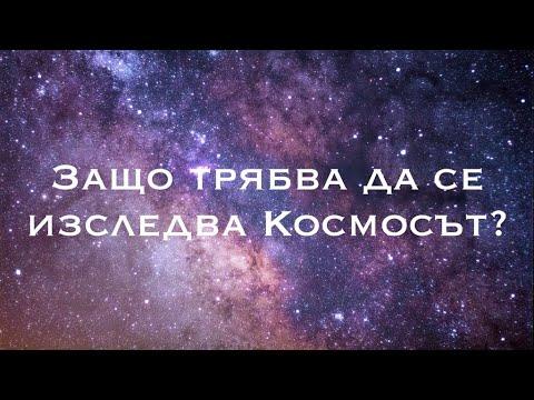 Защо трябва да знаем повече за астрономията?