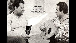 تحميل اغاني من روائع المطرب الكبير محمد رشدى اغنية شباكك عالى MP3