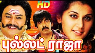 Tamil Movies 2015 Full Movie New Releases Bullet Raja HD| Tamil Full Movie|Vijya Andony,Sirutthai