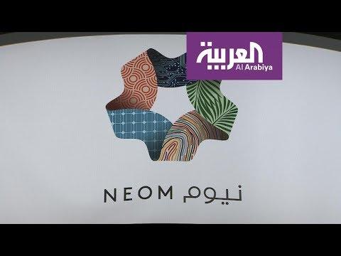 العرب اليوم - شاهد: السعودية تروّج لمشاريع ضخمة أبرزها