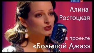Алина Ростоцкая в проекте Большой Джаз