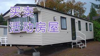 如何买或卖Mobile Home活动房屋? Mobile Home