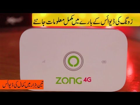 🔥 Zong 4g Device Details Review - How to Urdu - Video