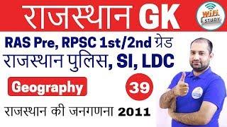 Rajasthan Geography by Rajendra Sharma Sir | Day-39 | राजस्थान की जनगणना 2011