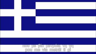 National Anthem of Greece Instrumental with lyrics