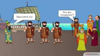 "Видеоурок ""Финикийские мореплаватели"""