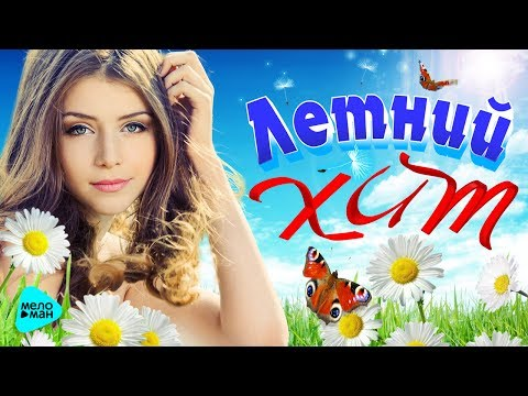 ЛЕТНИЙ ХИТ 2017. Самые новые и лучшие песни сезона. Музыка пляжей и дискотек.