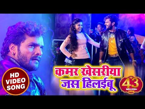 2019 Khesari Lal Yadav और Dimpal SIngh का सुपरहिट Video SOng - Kamar Khesriya Jas Hilaibu - Bhojpuri