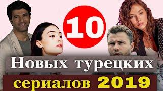 10 новых турецких сериалов осени 2019