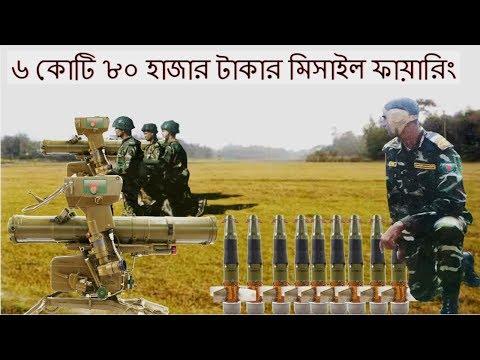 সিরিয়াতে ২৫০+ ট্যাংক শিকার করা বাংলাদেশ সেনাবাহিনীর Metis মিসাইল ফায়ারিং।BD Army missile Firing