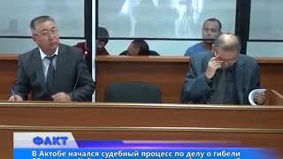 В Актобе начался судебный процесс по делу о гибели 52 граждан Узбекистана