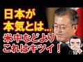 米中よりも日本の行動が一番恐い!経済がマジでやばいことに...