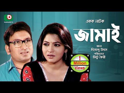 নাটক জামাই bangla natok jamai shaj
