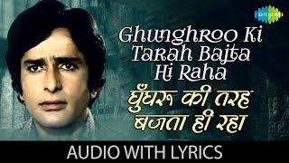 Ghunghroo Ki Tarah Bajta Hi Raha with lyrics   Kishore Kumar