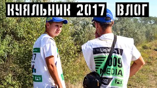 Влог ралли Куяльник 2017 | гонка АГОНЬ машина АГОНЬ | Аварии.