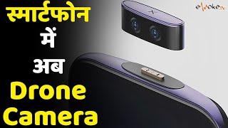 Vivo Phone: वीवो फोन में अब Drone Camera कराया पटेंट । Vivo Phone Price । Vivo Phone Under 10000