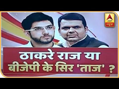 BJP-Shiv Sena के बीच चल रही सियासी लड़ाई में अबतक क्या-क्या हुआ ? देखिए | ABP News Hindi