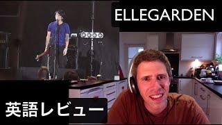 ELLEGARDEN-英語レビュー細美武士エルレガーデン英会話日本語リアクションEnglishJapaneseTOEICREDHOTライブ